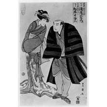 Utagawa Toyokuni I: 「中村米三郎」「浅尾工左衛門」 - Ritsumeikan University