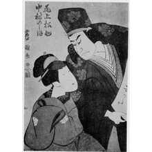 Utagawa Toyokuni I: 「中村のしほ」「尾上松助」 - Ritsumeikan University