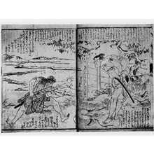 豊国: 「燕都の見図」 - Ritsumeikan University