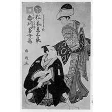 国政: 「こしもとまかき 松本米三郎」「下部つま平 市川男女蔵」 - 立命館大学