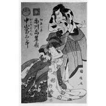国政: 「畑悪八郎 市川高麗蔵」「おたつきつね 中山富三郎」 - Ritsumeikan University