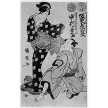 国政: 「坂東彦三郎」「信濃の国天神●の女おしほ 中村野塩」 - Ritsumeikan University