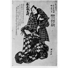 Utagawa Kuniyasu: 「見立狂言」「若木仇名艸」 - Ritsumeikan University