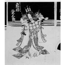 Utagawa Kuniyasu: 「岩井粂三郎」 - Ritsumeikan University