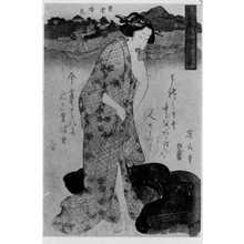 菊川英山: 「風流美人近江八景」 - 立命館大学