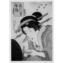 栄泉: 「美人会中鏡」 - Ritsumeikan University