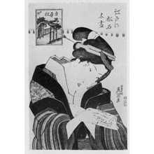 栄泉: 「江戸の松名木画」 - Ritsumeikan University
