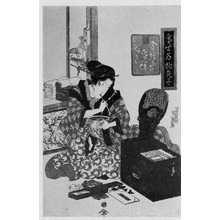 栄泉: 「当世名物鹿子」 - Ritsumeikan University