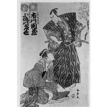 春亭: 「市川団蔵」「小佐川常世」 - 立命館大学