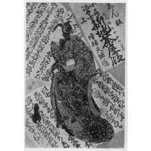 Utagawa Kunisada: 「浄瑠璃画」 - Ritsumeikan University