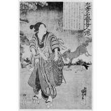 Utagawa Kuniyoshi: 「忠孝名誉奇人伝」 - Ritsumeikan University