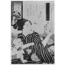Utagawa Kuniyoshi: 「大願成就 有ヶ瀧縞」 - Ritsumeikan University