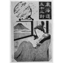 Utagawa Kuniyoshi: 「東海道五十三対」 - Ritsumeikan University