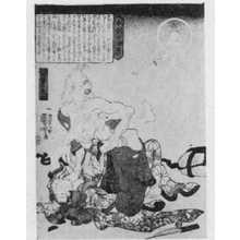 Utagawa Kuniyoshi: 「本朝二十四孝」 - Ritsumeikan University