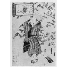 貞虎: 「見立二十四孝の内 雪」 - Ritsumeikan University