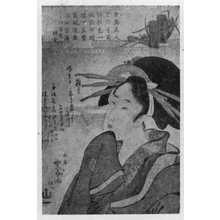 Utagawa Toyoharu: 「湖来四目屋松人」 - Ritsumeikan University