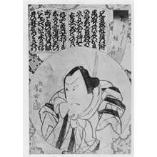芳瀧: 「極彩色娘扇」 - Ritsumeikan University