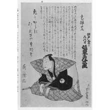 Utagawa Yoshitoyo: 「坂東彦三郎」 - Ritsumeikan University