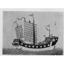 無款: 「唐船」 - 立命館大学