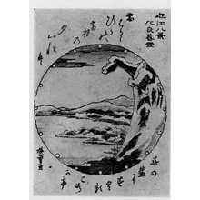 歌川広重: 「近江八景」 - 立命館大学