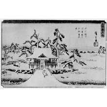 Utagawa Hiroshige: 「井の頭の池弁財天天の社雪の景」 - Ritsumeikan University
