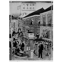 二歌川広重: 「横浜商館繁栄之図 中」 - 立命館大学