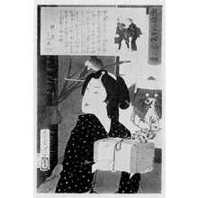 Tsukioka Yoshitoshi: 「新柳二十四時」 - Ritsumeikan University