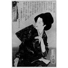 Tsukioka Yoshitoshi: 「吾☆絵委烈女競」 - Ritsumeikan University