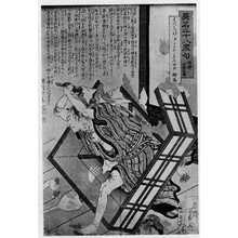 Tsukioka Yoshitoshi: 「英名二十八衆句」 - Ritsumeikan University