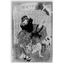 落合芳幾: 「東京日日新聞表紙」 - 立命館大学