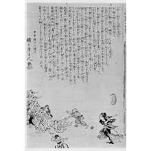 Kawanabe Kyosai: 「廓新聞怨の寝刃 左」 - Ritsumeikan University