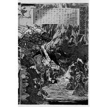 Adachi Ginko: 「二十峠戦争之図 右」 - Ritsumeikan University