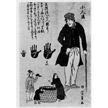 Utagawa Yoshikazu: 「小人島」 - Ritsumeikan University