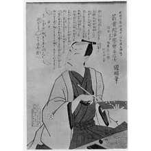 歌川国明: (坂東彦三郎死絵) - 立命館大学