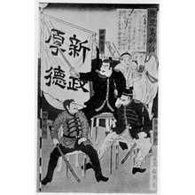 歌川房種: 「鹿児島新話」 - 立命館大学