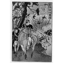 Watanabe Nobukazu: 「日清戦歐実記」 - Ritsumeikan University