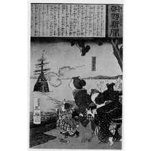 年信: 「朝野新聞」 - Ritsumeikan University