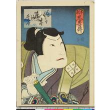 Utagawa Kunimasu: 「本朝忠孝伝」 - Ritsumeikan University