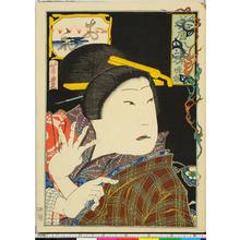 Utagawa Yoshitoyo: 「美盾八景」 - Ritsumeikan University