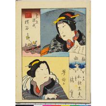 Utagawa Yoshitaki: 「見立源氏」 - Ritsumeikan University