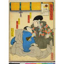Utagawa Kunikazu: 「見立いろはたとへ」 - Ritsumeikan University