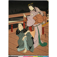 Utagawa Hirosada: 「おせき」「勘兵衛」 - Ritsumeikan University