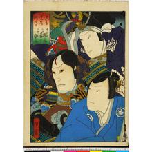 Utagawa Kunikazu: 「久吉 中村駒之助」「光秀 三枡梅舎」「信高 三枡源之助」 - Ritsumeikan University