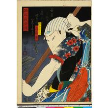 Utagawa Kunikazu: 「侠客義勇伝」 - Ritsumeikan University