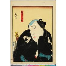 Utagawa Hirosada: 「奴ちよた助」 - Ritsumeikan University