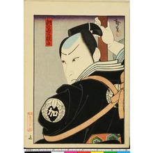 Utagawa Hirosada: 「桃の井若狭ノ介」 - Ritsumeikan University