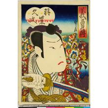 Kano Shugen Sadanobu: 「義勇伝」 - Ritsumeikan University