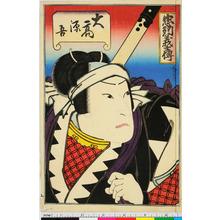 Utagawa Hirosada: 「忠孝義士伝」 - Ritsumeikan University