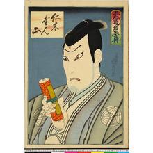 Utagawa Kunimasu: 「武道名誉伝」 - Ritsumeikan University