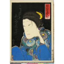 Utagawa Hirosada: 「忠孝武勇伝」 - Ritsumeikan University